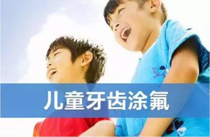 儿童牙齿真的需要涂氟吗? 前 言 自1989年卫生部、教委等部委联合签署确定每年9月20日为全国爱牙日以来,每年爱牙日各地都会举办口腔卫生宣教活动,大家对儿童口腔健康问题的关注逐渐提高,尤其儿童牙齿涂氟逐渐引起大家重视。到底要不要给儿童的牙齿涂氟呢?答案是肯定的。绝大多数父母只是在孩子有龋齿后才会寻找相关的治疗,去了解涂氟的意义,殊不知,儿童牙齿涂氟护理需要从几个月的宝宝开始做起。  什么是涂氟 涂氟是牙科医生用一种含氟的物质,对每一颗牙齿表面进行氟化处理。经处理后氟化物可抑制口腔中的细菌生长,同时阻止它