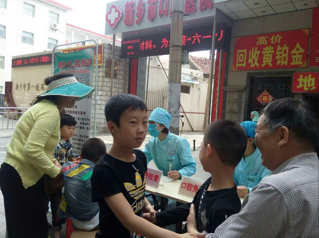 """新乡市口腔医院开展迎""""六一""""儿童节义诊活动"""